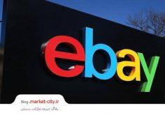 ۵ سال انتظار برای دریافت بسته پستی از سایت آمریکاییِ eBay!